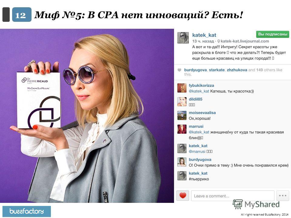 All right reserved Buzzfactory. 2014 Миф 5: В CPA нет инноваций? Есть! 12