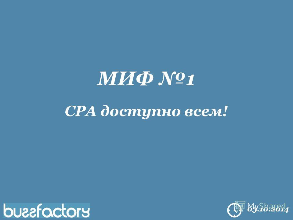 All right reserved Buzzfactory. 2014 03.10.2014 МИФ 1 CPA доступно всем!