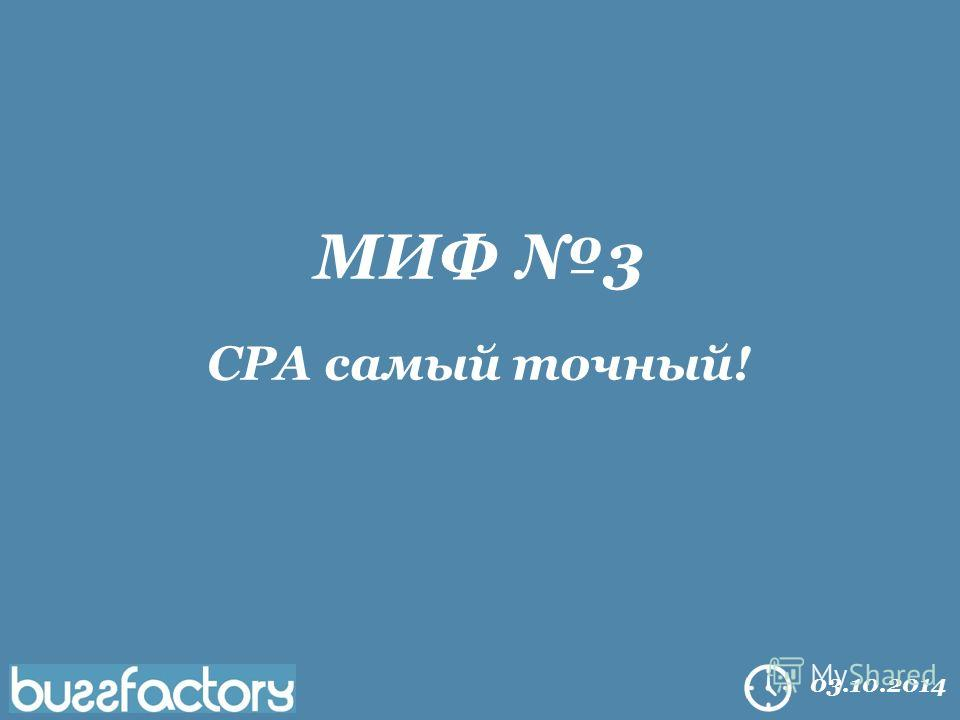 All right reserved Buzzfactory. 2014 03.10.2014 МИФ 3 CPA самый точный!