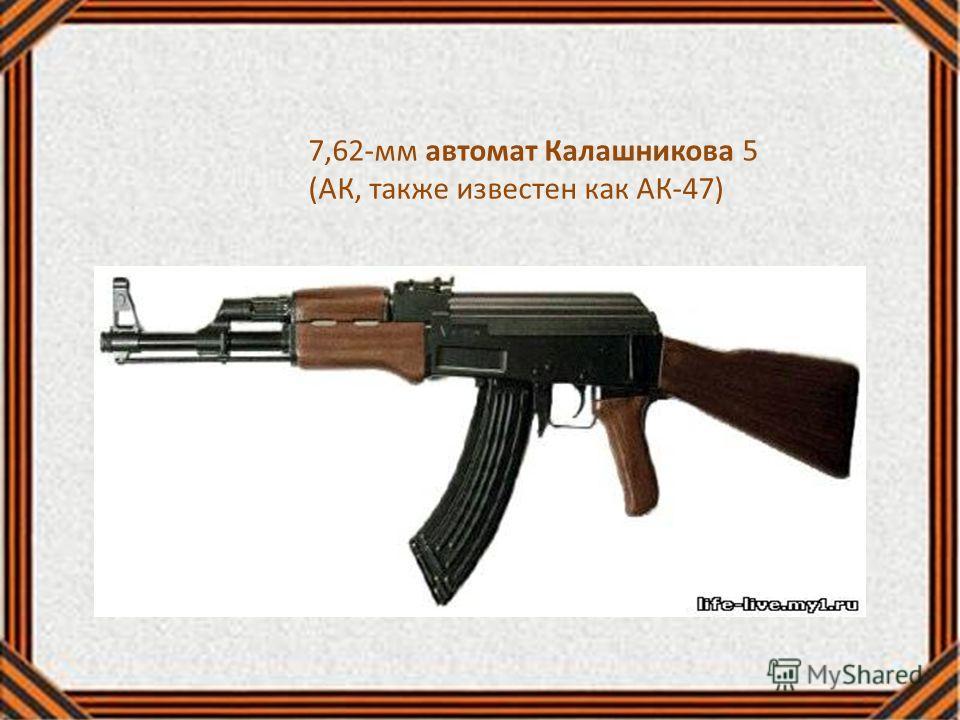 7,62-мм автомат Калашникова 5 (АК, также известен как АК-47)