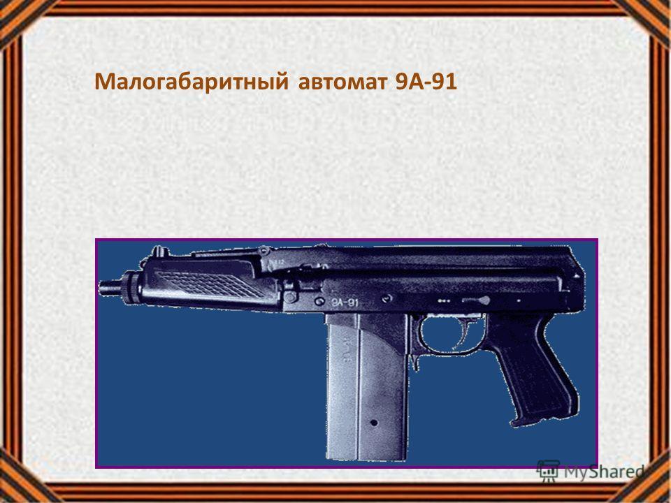 Малогабаритный автомат 9А-91