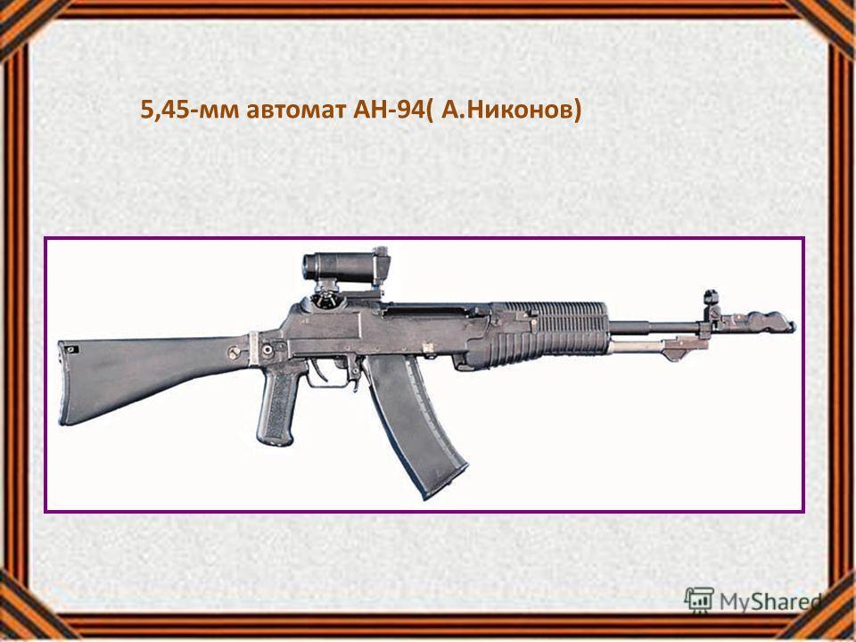 5,45-мм автомат АН-94( А.Никонов)
