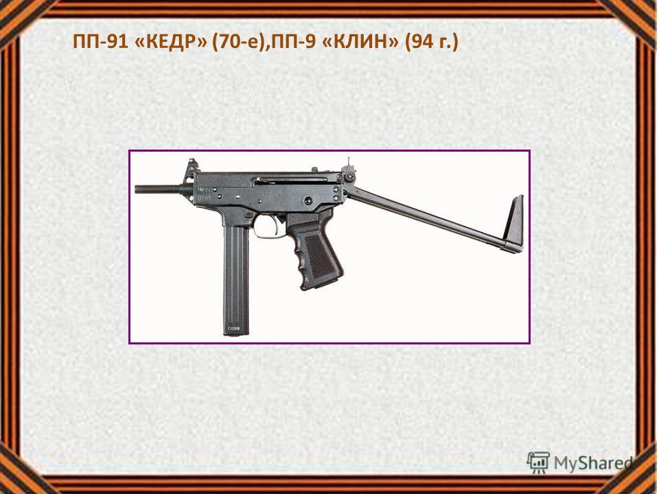 ПП-91 «КЕДР» (70-е),ПП-9 «КЛИН» (94 г.)