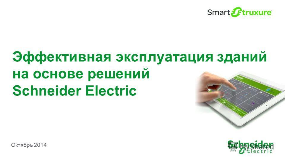 Эффективная эксплуатация зданий на основе решений Schneider Electric Октябрь 2014
