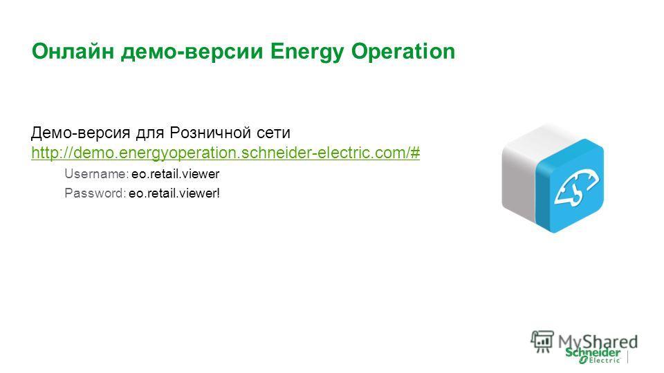 Демо-версия для Розничной сети http://demo.energyoperation.schneider-electric.com/# Username: eo.retail.viewer Password: eo.retail.viewer! Онлайн демо-версии Energy Operation