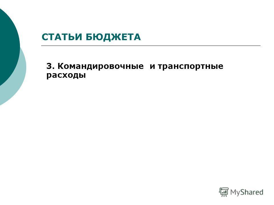 СТАТЬИ БЮДЖЕТА 3. Командировочные и транспортные расходы