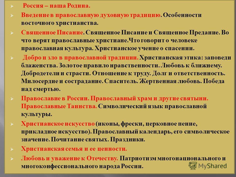 Россия – наша Родина. Введение в православную духовную традицию. Особенности восточного христианства. Священное Писание. Священное Писание и Священное Предание. Во что верят православные христиане.Что говорит о человеке православная культура. Христиа