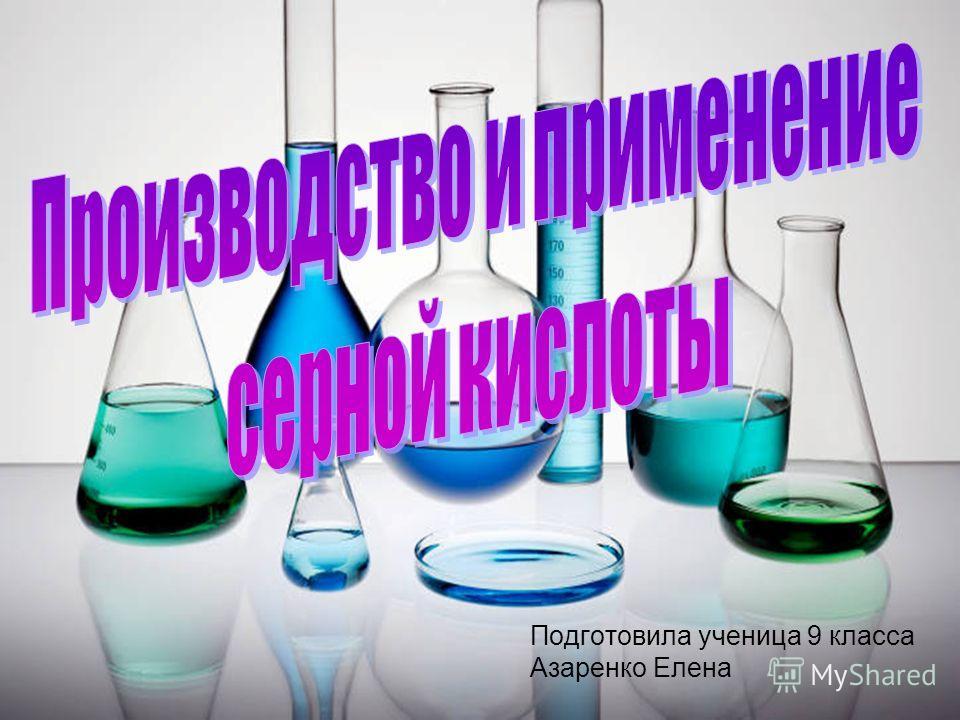 1 Подготовила ученица 9 класса Азаренко Елена