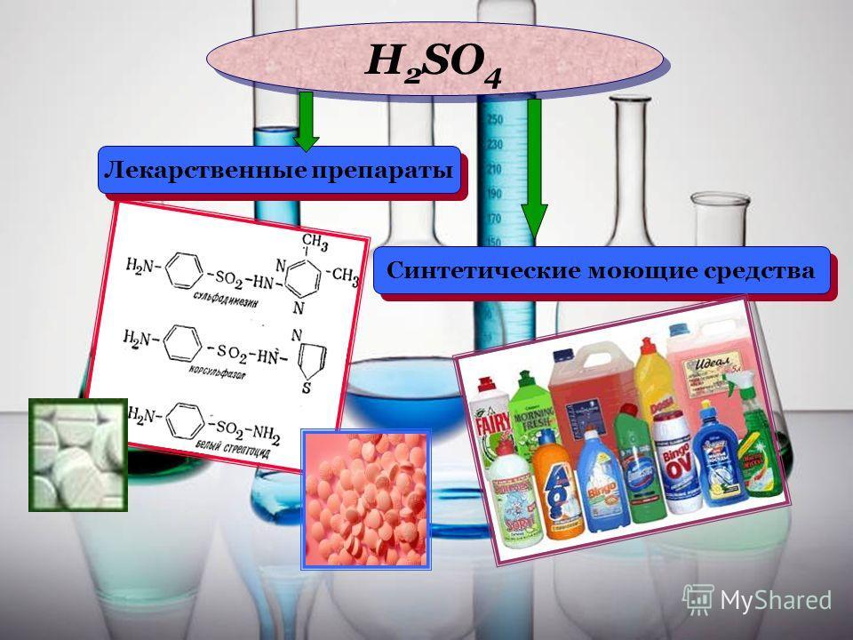 14 H 2 SO 4 Лекарственные препараты Синтетические моющие средства