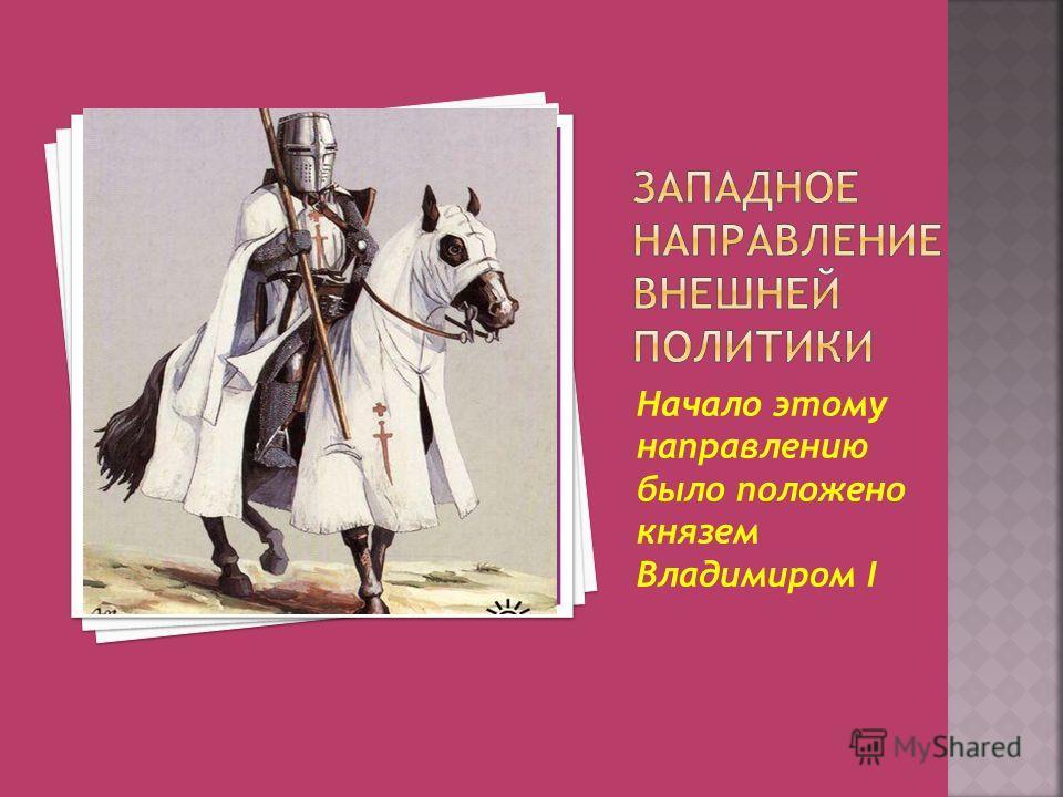 Начало этому направлению было положено князем Владимиром I