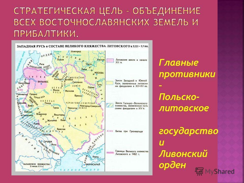 Главные противники – Польско- литовское государство и Ливонский орден