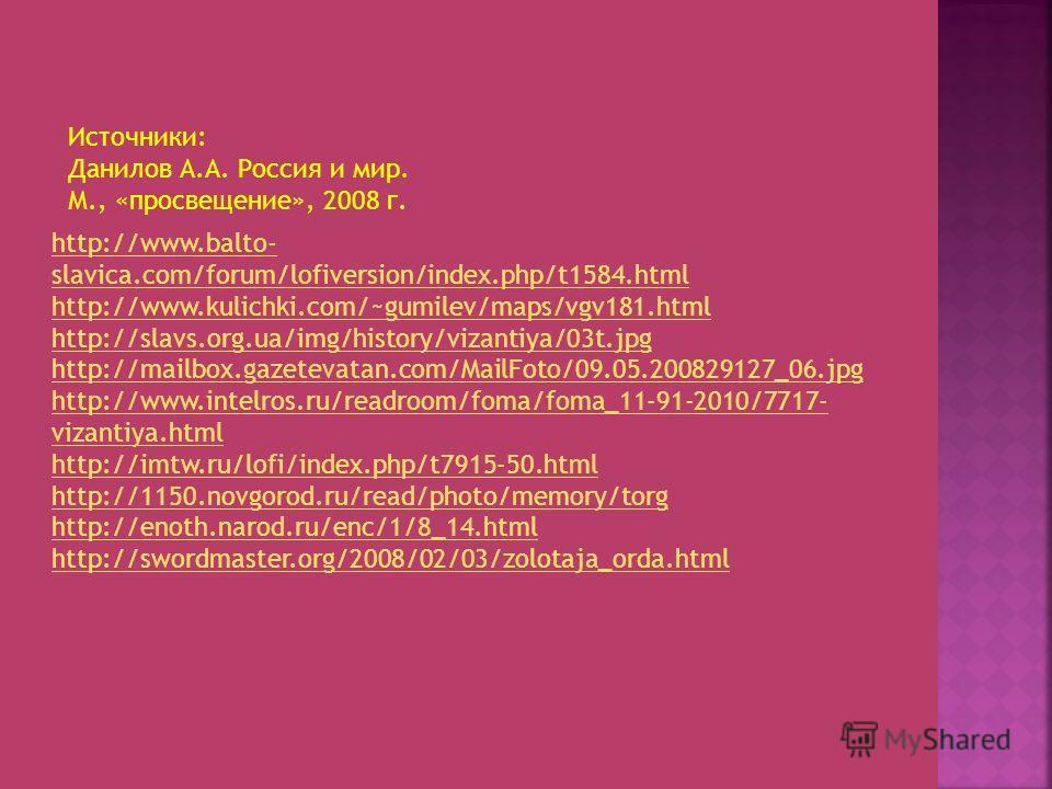 http://www.balto- slavica.com/forum/lofiversion/index.php/t1584. html http://www.kulichki.com/~gumilev/maps/vgv181. html http://slavs.org.ua/img/history/vizantiya/03t.jpg http://mailbox.gazetevatan.com/MailFoto/09.05.200829127_06. jpg http://www.inte