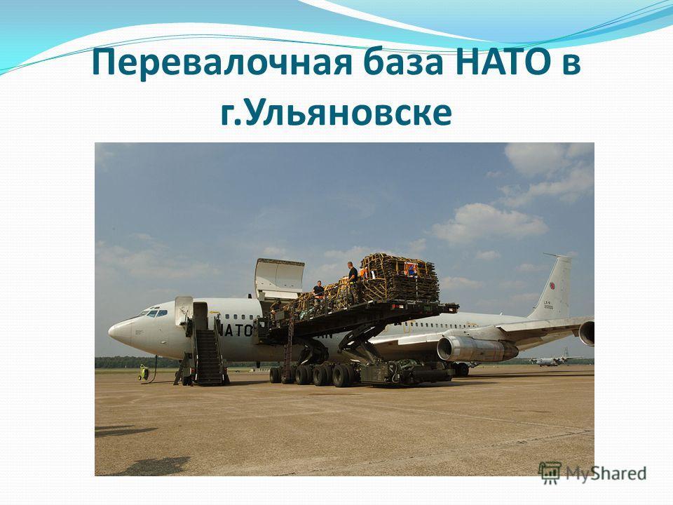 Перевалочная база НАТО в г.Ульяновске