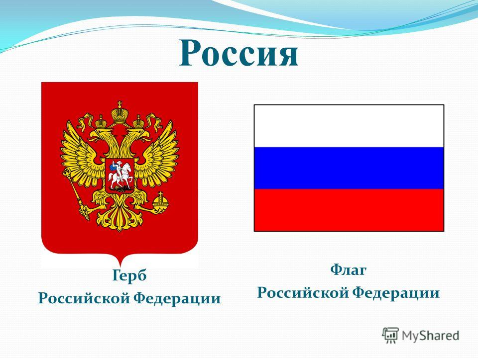 Россия Герб Российской Федерации Флаг Российской Федерации