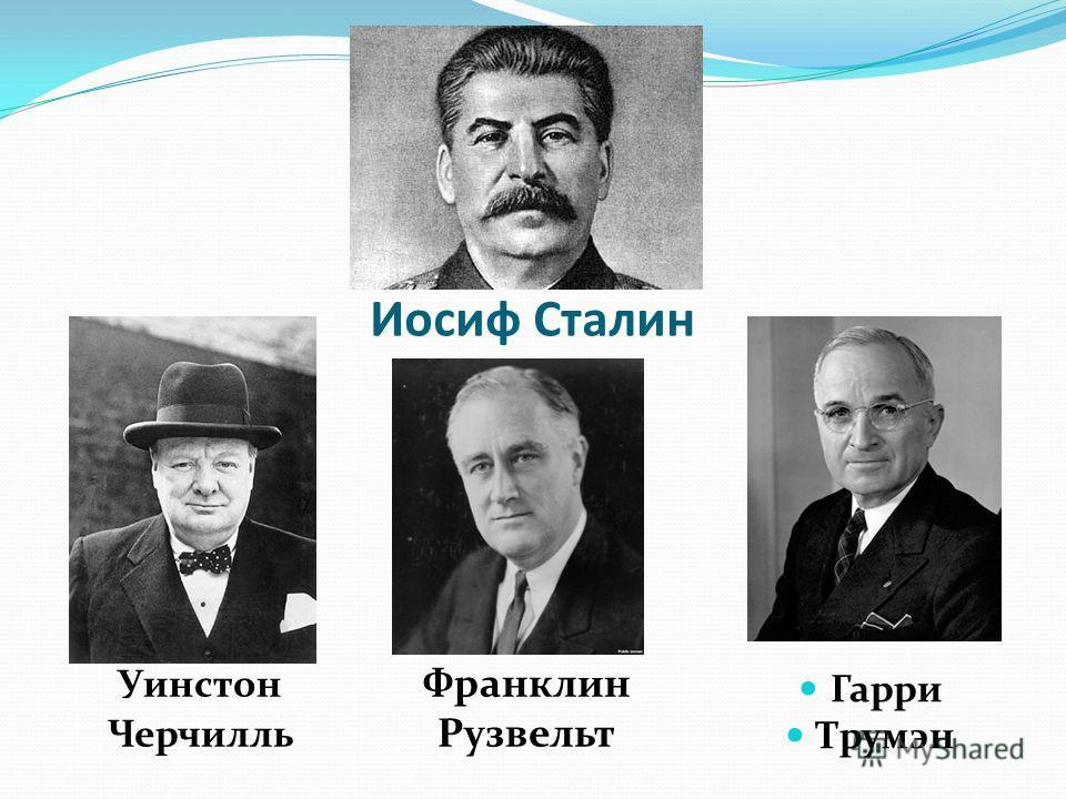 Иосиф Сталин Уинстон Франклин Черчилль Рузвельт Гарри Трумэн