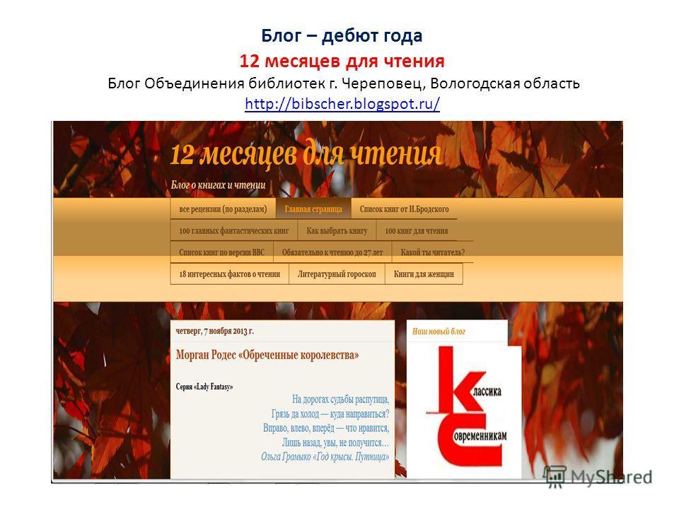 Блог – дебют года 12 месяцев для чтения Блог Объединения библиотек г. Череповец, Вологодская область http://bibscher.blogspot.ru/