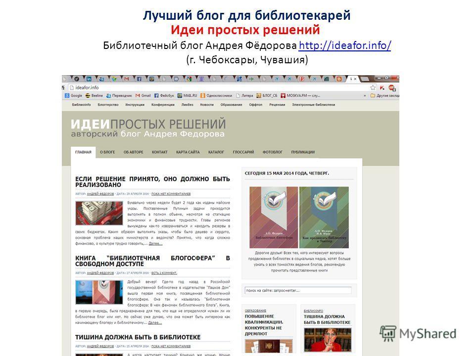 Лучший блог для библиотекарей Идеи простых решений Библиотечный блог Андрея Фёдорова http://ideafor.info/ (г. Чебоксары, Чувашия)http://ideafor.info/