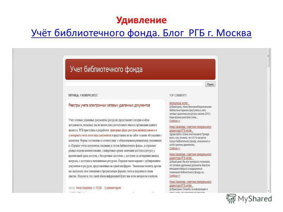 Удивление Учёт библиотечного фонда. Блог РГБ г. Москва Учёт библиотечного фонда. Блог РГБ г. Москва