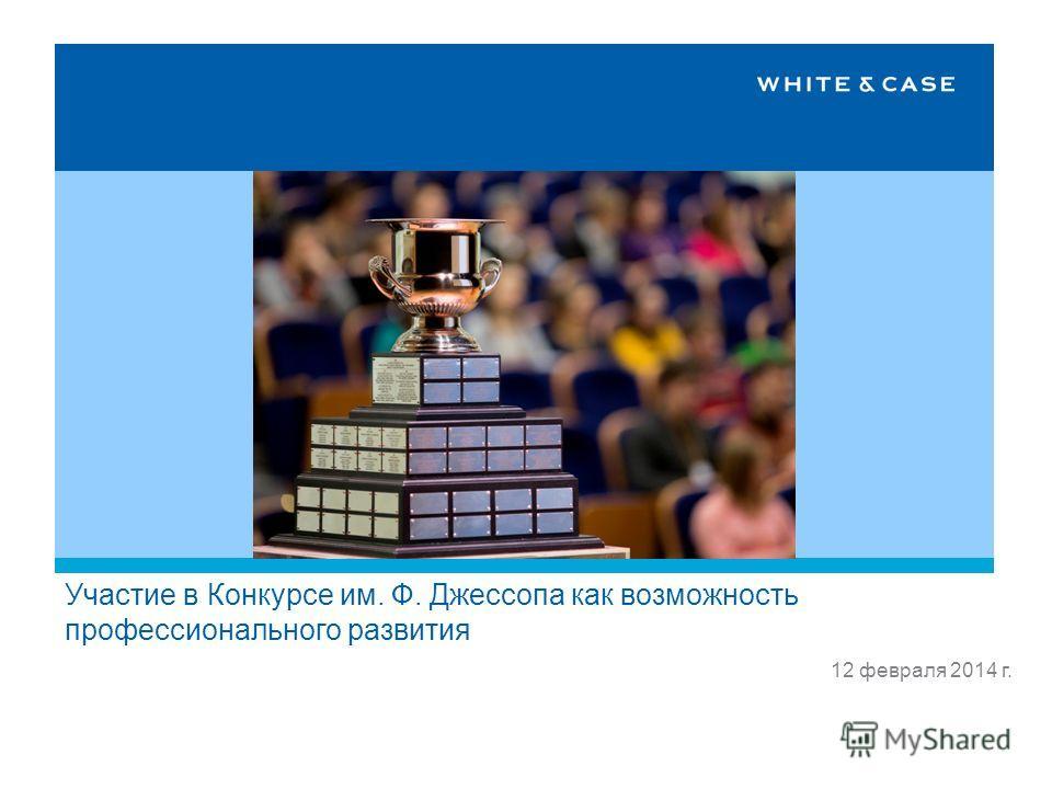 12 февраля 2014 г. Участие в Конкурсе им. Ф. Джессопа как возможность профессионального развития