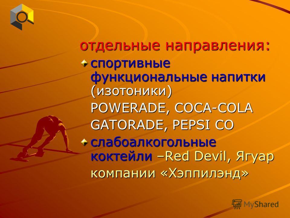 отдельные направления: спортивные функциональные напитки (изотоники) POWERADE, COCA-COLA GATORADE, PEPSI CO слабоалкогольные коктейли –Red Devil, Ягуар компании «Хэппилэнд»