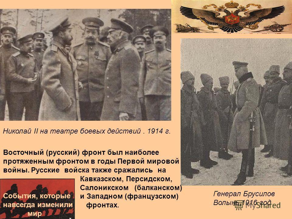 . Генерал Брусилов Волынь 1916 год События, которые навсегда изменили мир Восточный (русский) фронт был наиболее протяженным фронтом в годы Первой мировой войны. Русские войска также сражались на Кавказском, Персидском, Салоникском (балканском) и Зап