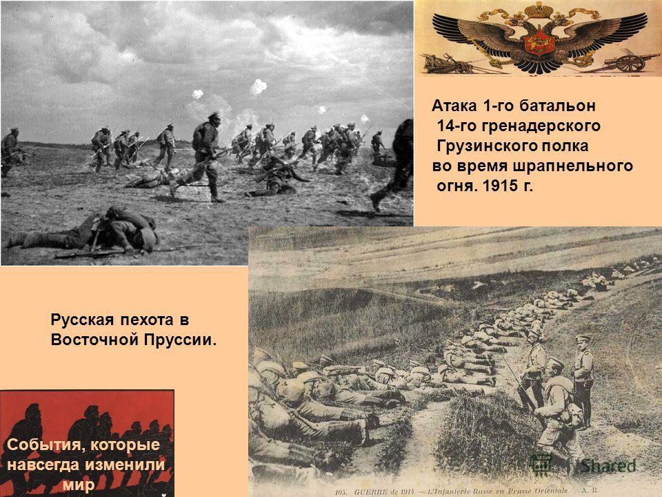 Атака 1-го батальон 14-го гренадерского Грузинского полка во время шрапнельного огня. 1915 г. События, которые навсегда изменили мир Бой. Русская пехота в Восточной Пруссии.