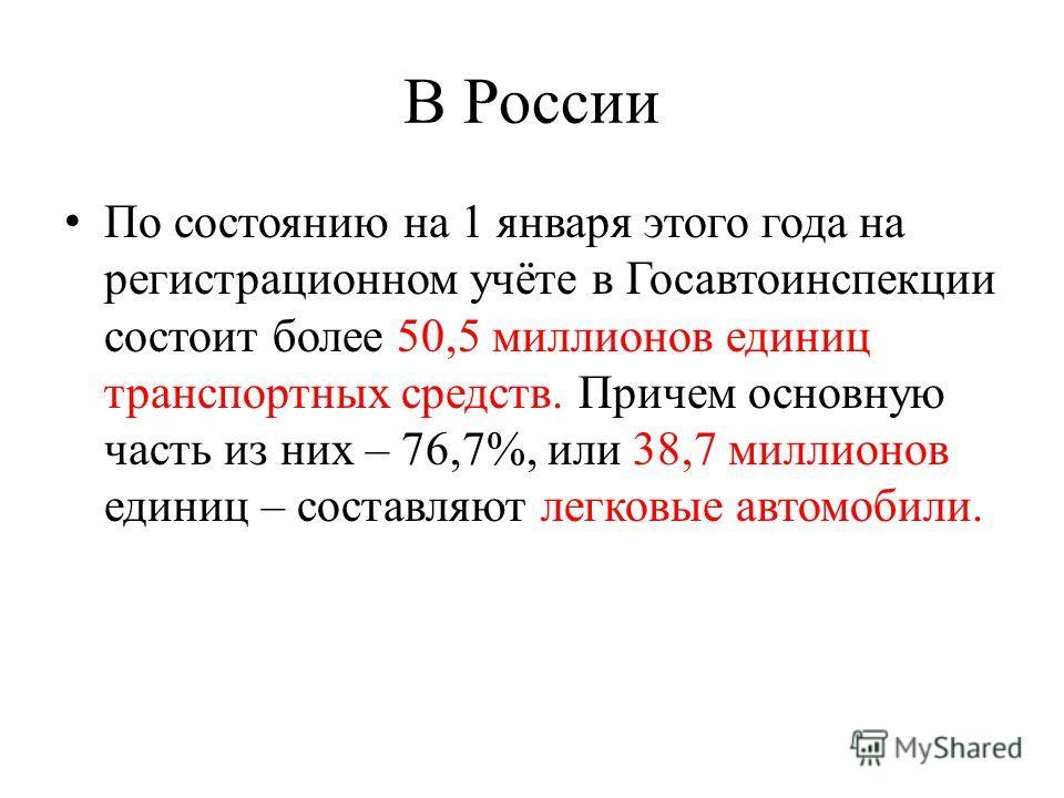 В России По состоянию на 1 января этого года на регистрационном учёте в Госавтоинспекции состоит более 50,5 миллионов единиц транспортных средств. Причем основную часть из них – 76,7%, или 38,7 миллионов единиц – составляют легковые автомобили.