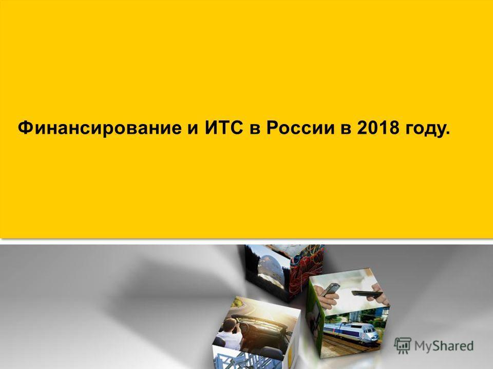 ||Titel der PräsentationUntertitel der Präsentation02.12.200915 Финансирование и ИТС в России в 2018 году.