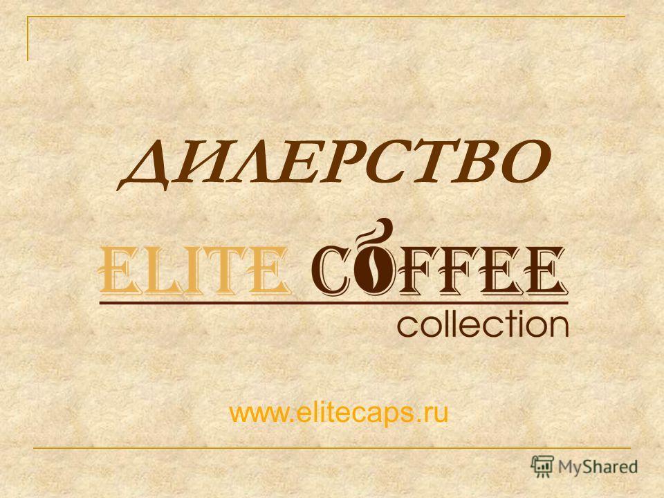 ДИЛЕРСТВО www.elitecaps.ru