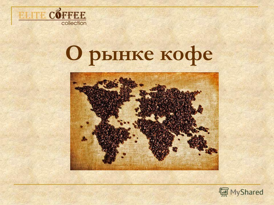 О рынке кофе