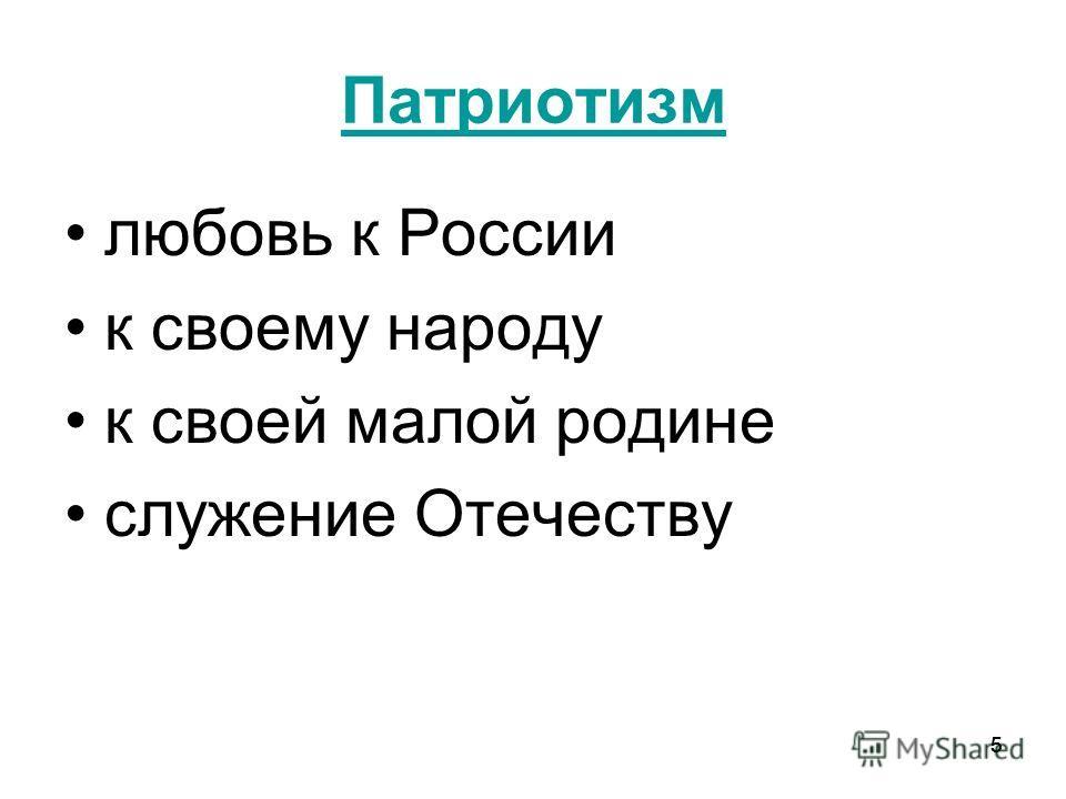 555 Патриотизм любовь к России к своему народу к своей малой родине служение Отечеству