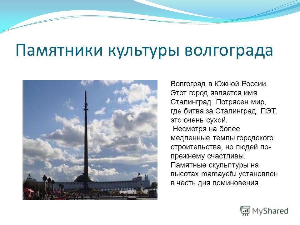 Памятники культуры волгограда Волгоград в Южной России. Этот город является имя Сталинград. Потрясен мир, где битва за Сталинград. ПЭТ, это очень сухой. Несмотря на более медленные темпы городского строительства, но людей по- прежнему счастливы. Памя