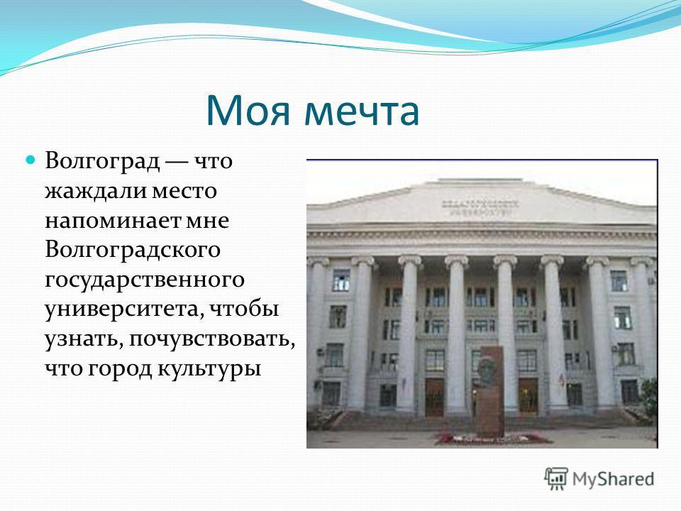 Моя мечта Волгоград что жаждали место напоминает мне Волгоградского государственного университета, чтобы узнать, почувствовать, что город культуры