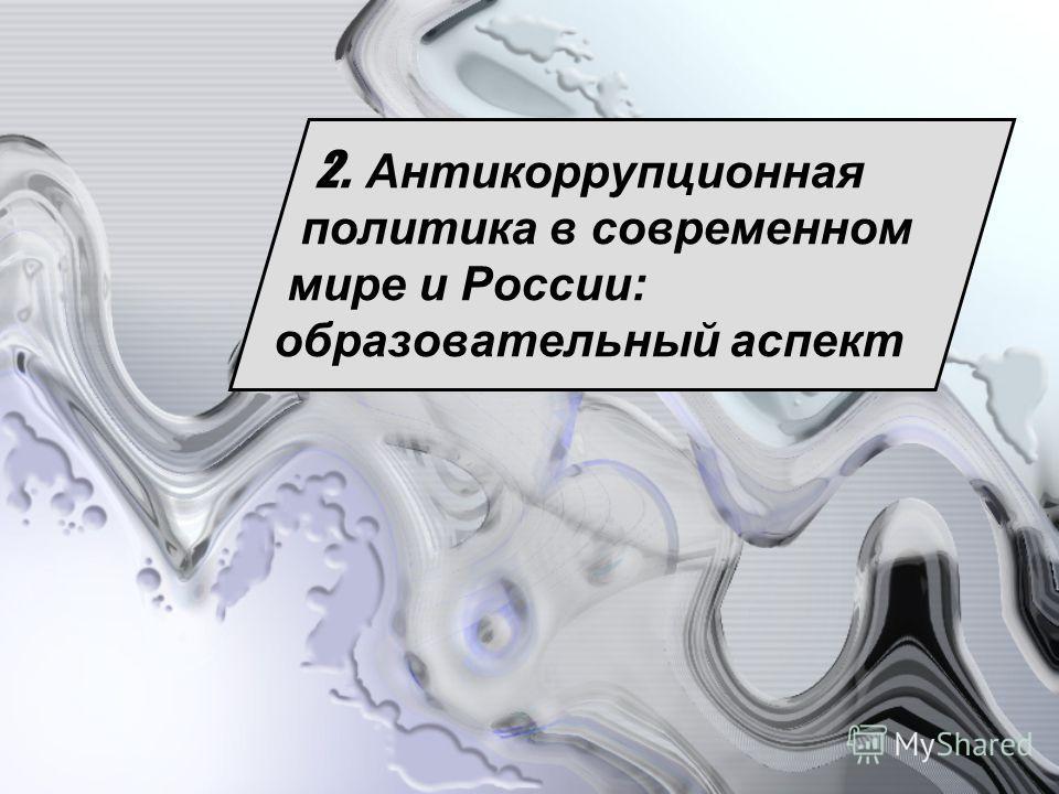 2. Антикоррупционная политика в современном мире и России: образовательный аспект