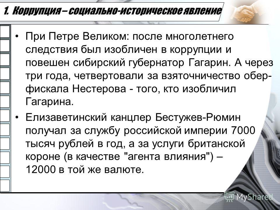1. Коррупция – социально-историческое явление При Петре Великом: после многолетнего следствия был изобличен в коррупции и повешен сибирский губернатор Гагарин. А через три года, четвертовали за взяточничество обер- фискала Нестерова - того, кто изобл