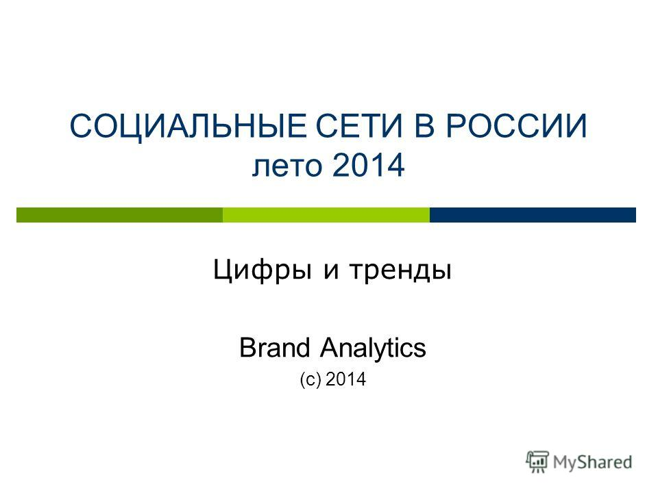 СОЦИАЛЬНЫЕ СЕТИ В РОССИИ лето 2014 Цифры и тренды Brand Analytics (с) 2014