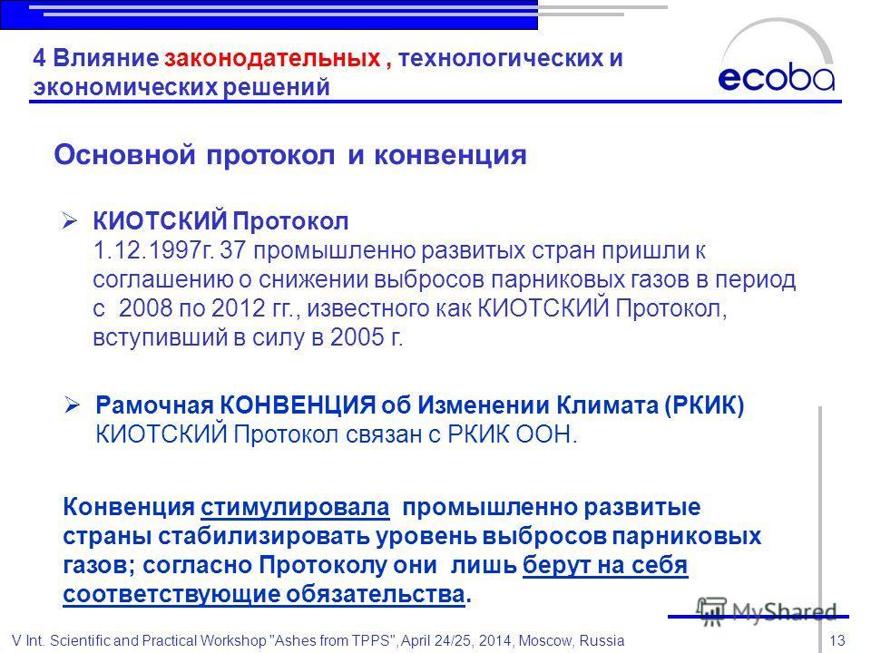 13V Int. Scientific and Practical Workshop