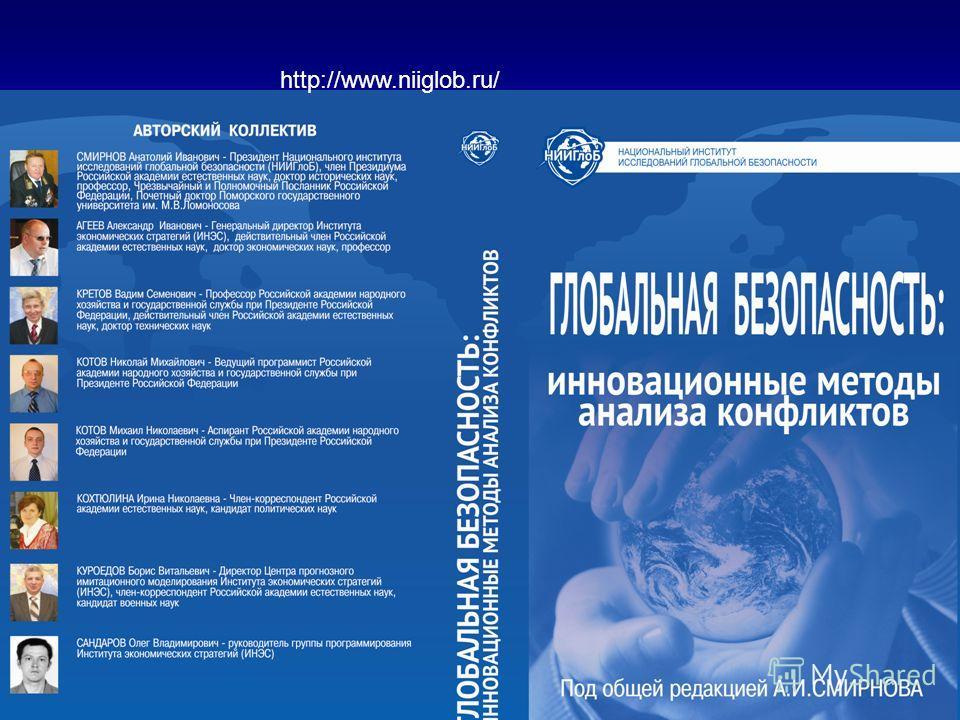 http://www.niiglob.ru/