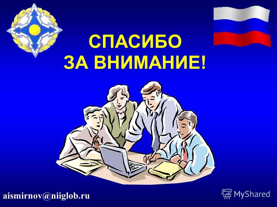 СПАСИБО ЗА ВНИМАНИЕ! aismirnov@niiglob.ru
