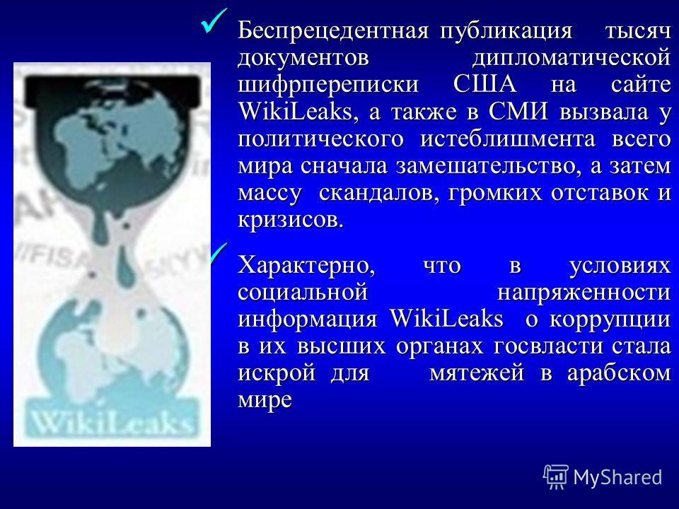 Беспрецедентная публикация тысяч документов дипломатической шифрпереписки США на сайте WikiLeaks, а также в СМИ вызвала у политического истеблишмента всего мира сначала замешательство, а затем массу скандалов, громких отставок и кризисов. Беспрецеден