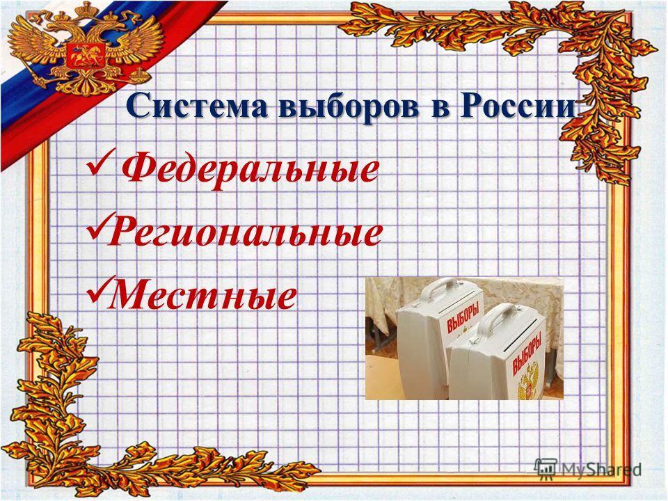 Федеральные Региональные Местные Система выборов в России