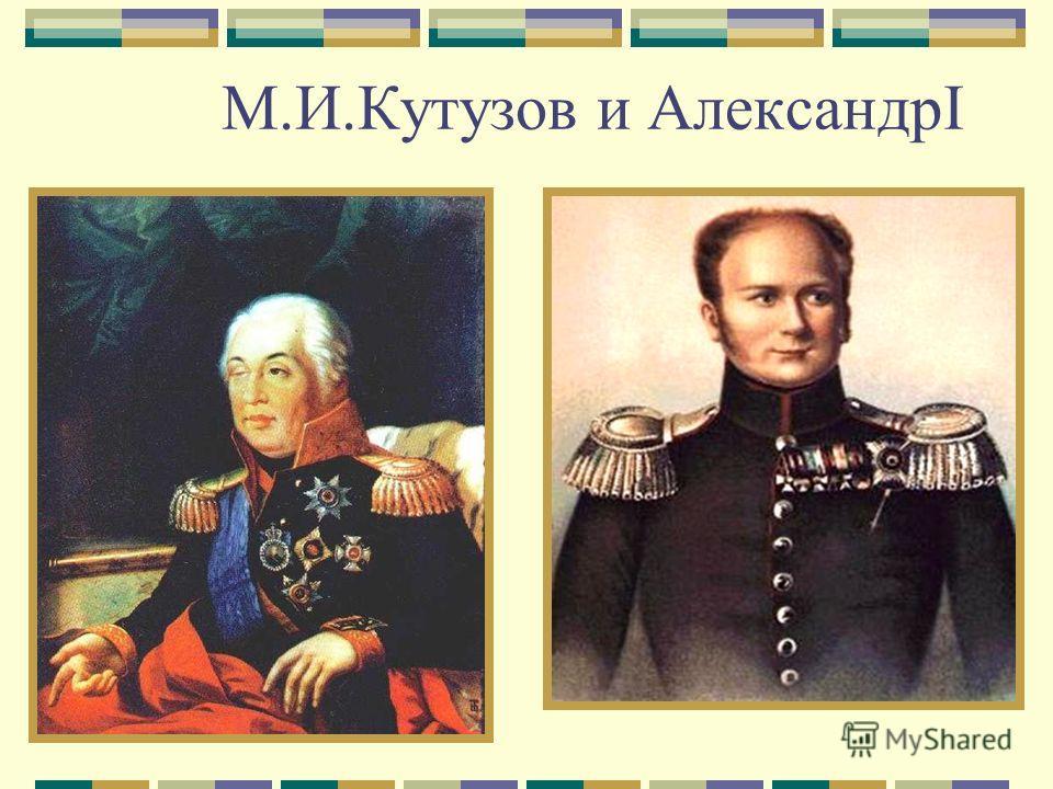 М.И.Кутузов и АлександрI