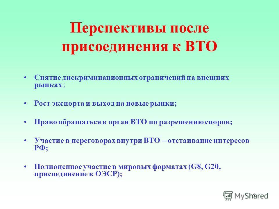 5 Перспективы после присоединения к ВТО Снятие дискриминационных ограничений на внешних рынках ; Рост экспорта и выход на новые рынки; Право обращаться в орган ВТО по разрешению споров; Участие в переговорах внутри ВТО – отстаивание интересов РФ; Пол