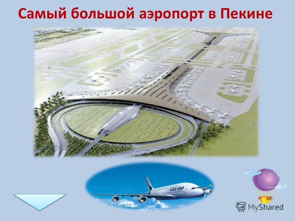 Самый большой аэропорт в Пекине