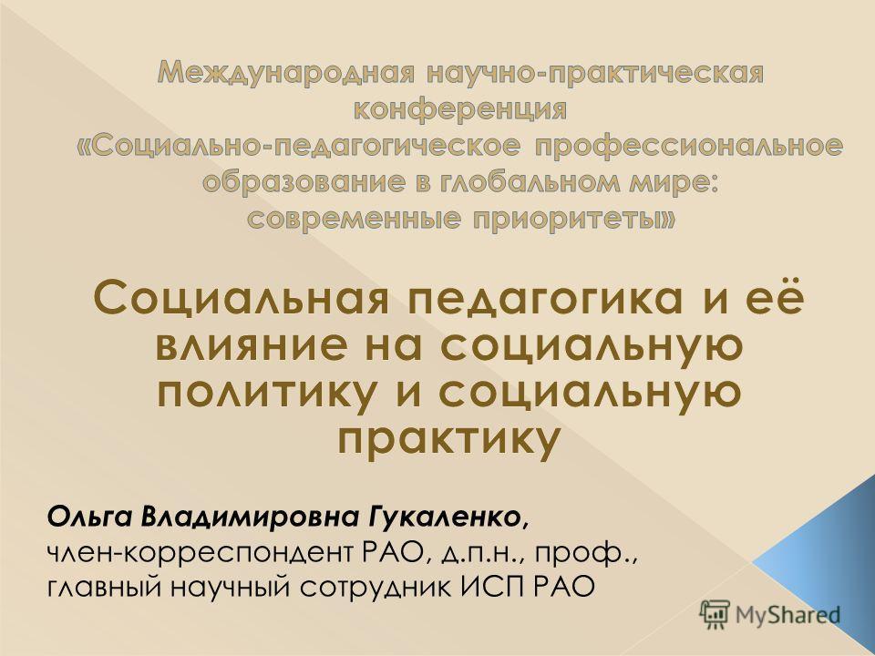 Ольга Владимировна Гукаленко, член-корреспондент РАО, д.п.н., проф., главный научный сотрудник ИСП РАО