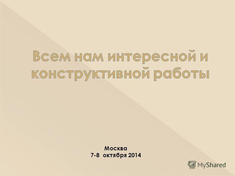 Москва 7-8 октября 2014