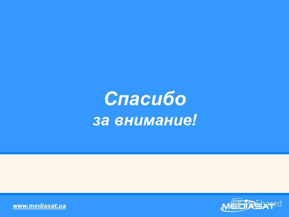 Спасибо за внимание! www.mediasat.ua