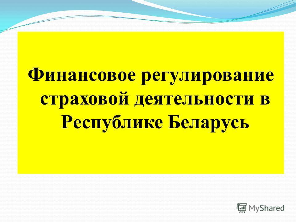 Финансовое регулирование страховой деятельности в Республике Беларусь