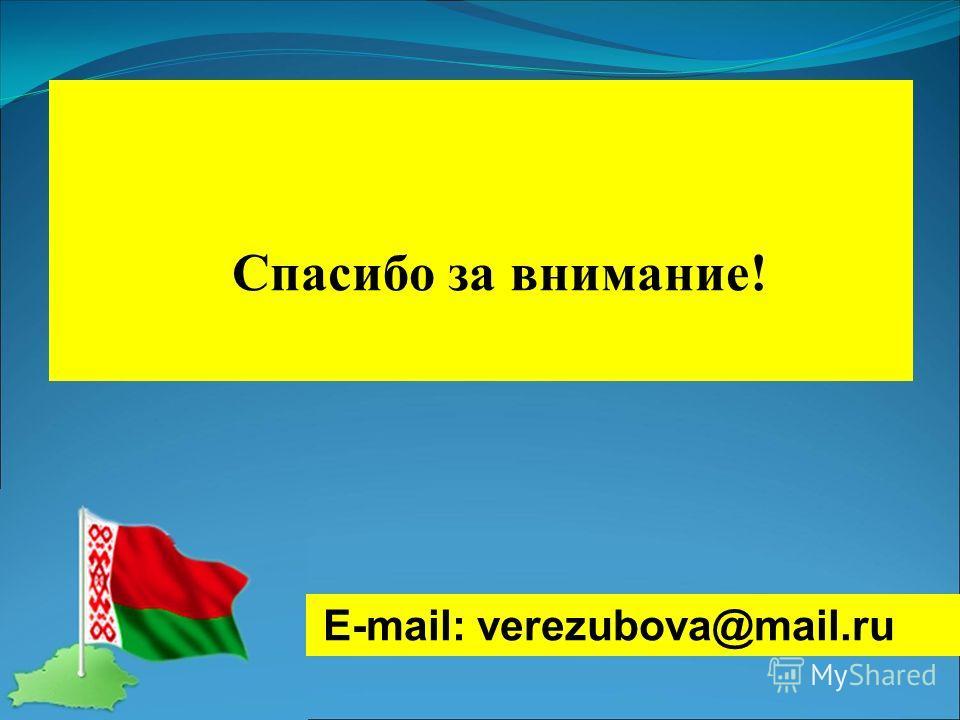 Спасибо за внимание! E-mail: verezubova@mail.ru