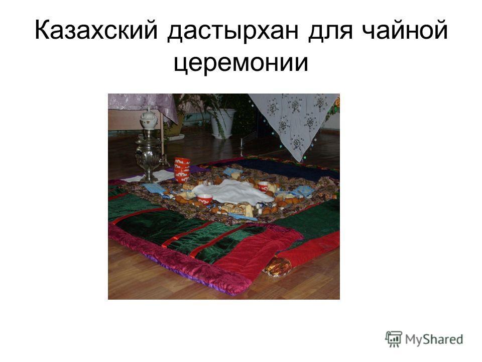 Казахский дастырхан для чайной церемонии